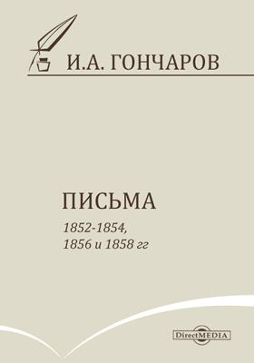 Письма 1852-1854, 1856 и 1858 гг