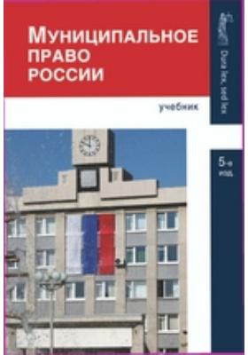 Муниципальное право России: учебник