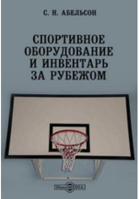 Спортивное оборудование и инвентарь за рубежом
