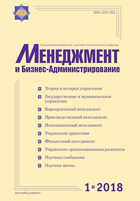 Менеджмент и Бизнес-Администрирование: журнал. 2018. № 1