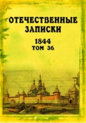 Отечественные записки. 1844. Т. 36