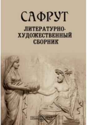 Сафрут. Литературно-художественный сборник