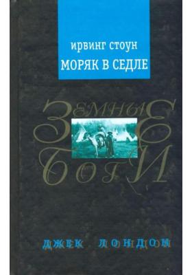 Моряк в седле : Художественная биография Джека Лондона