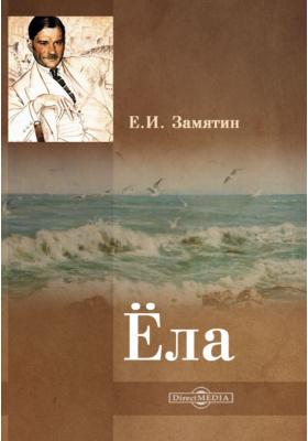 Ёла: художественная литература