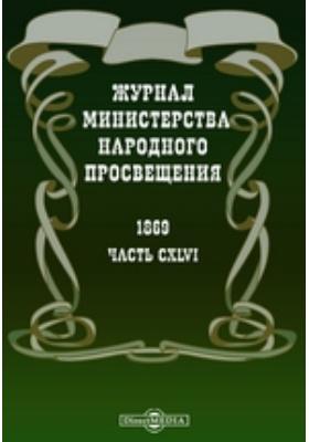 Журнал Министерства Народного Просвещения, Ч. 146
