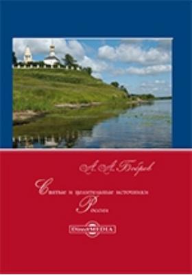Святые и целительные источники России : рассказы о путешествиях и открытиях: художественная литература