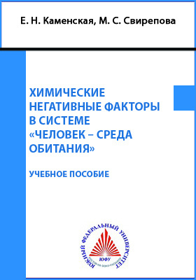 Химические негативные факторы в системе «человек – среда обитания»: учебное пособие
