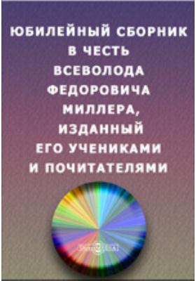 Юбилейный сборник в честь Всеволода Федоровича Миллера, изданный его учениками и почитателями