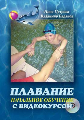 Плавание : начальное обучение с видеокурсом: практическое пособие