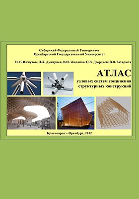 Атлас узловых систем соединения структурных конструкций
