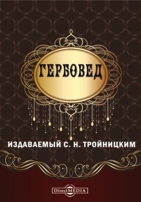 Гербовед : издаваемый С. Н. Тройницким: справочник