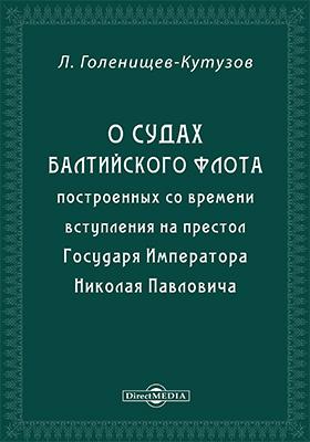О судах Балтийского флота построенных со времени вступления на престол Государя Императора Николая Павловича