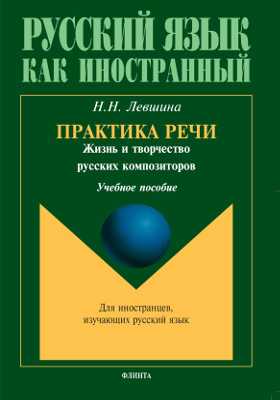 Практика речи : жизнь и творчество русских композиторов: учебное пособие