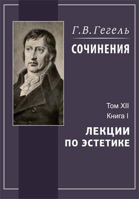 Сочинения. В 14 т. Т. 12, Кн. 1. Лекции по эстетике