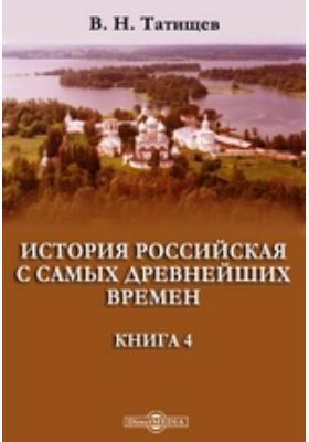 История российская с самых древнейших времен. Кн. 4