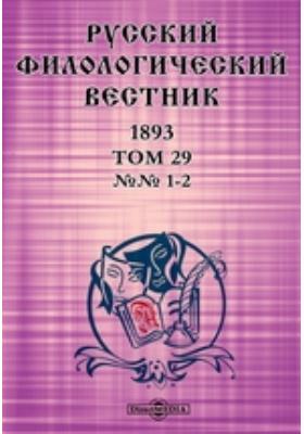 Русский филологический вестник. 1893. Т. 29, №№ 1-2