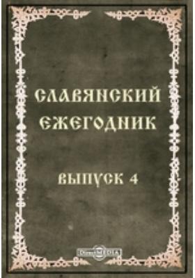 Славянский ежегодник: газета. 1880. Вып. 4