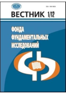 Вестник фонда фундаментальных исследований: журнал. 2012. № 1(59)