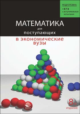 Математика для поступающих в экономические и другие вузы: учебное пособие