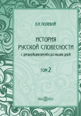 История русской словесности с древнейших времен до наших дней: монография. Т. 2