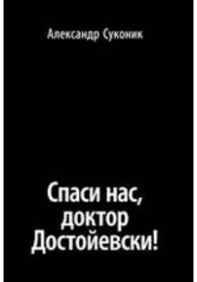 Спаси нас, доктор Достойевски!: художественная литература