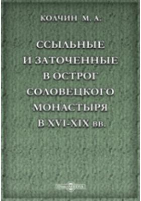 Ссыльные и заточенные в острог Соловецкого монастыря в XVI-XIX вв.: публицистика