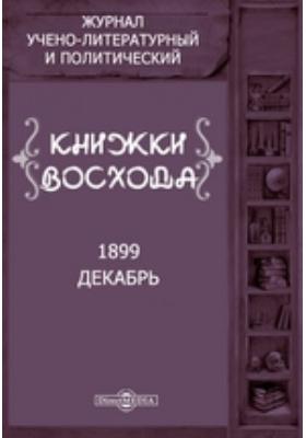 Книжки Восхода: журнал. 1899. Декабрь
