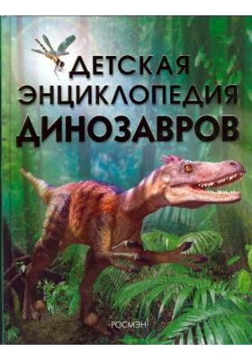 Детская энциклопедия динозавров = Usborne Internet-Linked First Encyclopedia of Dinosaurs and Prehistoric Life