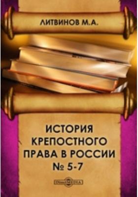 История крепостного права в России. № 5-7