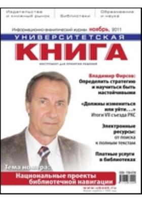 Университетская книга: журнал. 2011. ноябрь