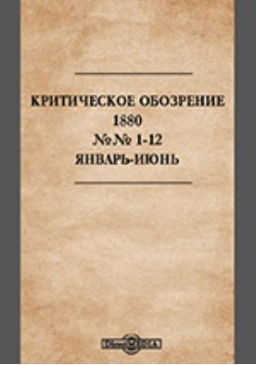 Критическое обозрение: газета. 1880. №№ 1-12. Январь-июнь