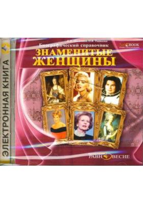 Знаменитые женщины : Биографический справочник