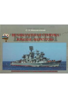 """Великолепная семерка. Крылья """"Беркутов"""" : Большие противолодочные корабли проекта 1134Б, вертолеты Ка-25"""