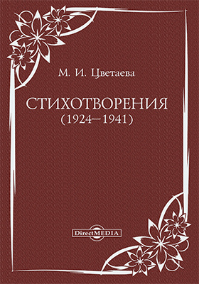 Стихотворения (1924–1941)