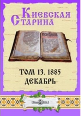 Киевская Старина. 1885. Т. 13, Декабрь