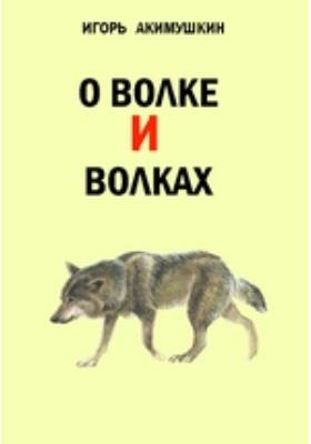О волке и волках