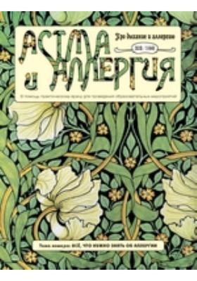 Астма и Аллергия: журнал. 2013. № 1