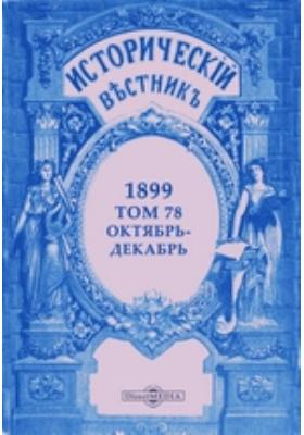 Исторический вестник. 1899. Т. 78, Октябрь-декабрь