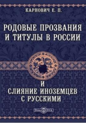Родовые прозвания и титулы в России и слияние иноземцев с русскими