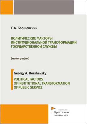 Политические факторы институциональной трансформации государственной службы = Political factors of institutional transformation of public service: монография