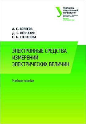 Электронные средства измерений электрических величин: учебное пособие