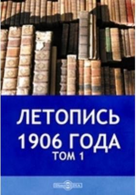 Летопись 1906 года. Т. 1