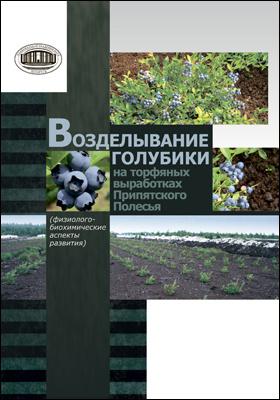 Возделывание голубики на торфяных выработках Припятского Полесья : физиолого-биохимические аспекты развития