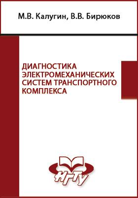 Диагностика электромеханических систем транспортного комплекса: учебное пособие