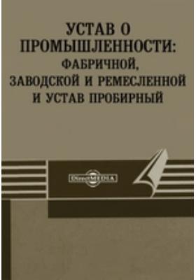 Устав о промышленности: фабричной, заводской и ремесленной и устав пробирный