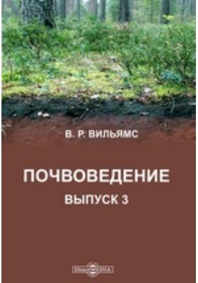 Почвоведение. Вып. 3