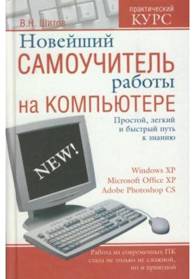 Новейший самоучитель работы на компьютере