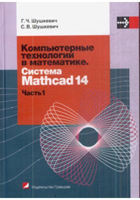 Компьютерные технологии в математике. Mathcad 14. В двух частях. Часть 1 : Учебное пособие