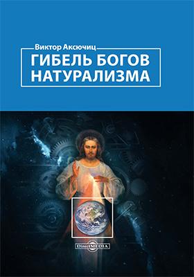 Гибель богов натурализма : пределы науки и фиаско научного мировоззрения: монография