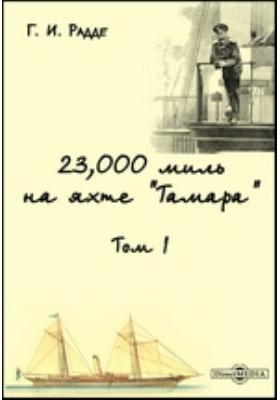 "23,000 миль на яхте ""Тамара"". Т. 1"